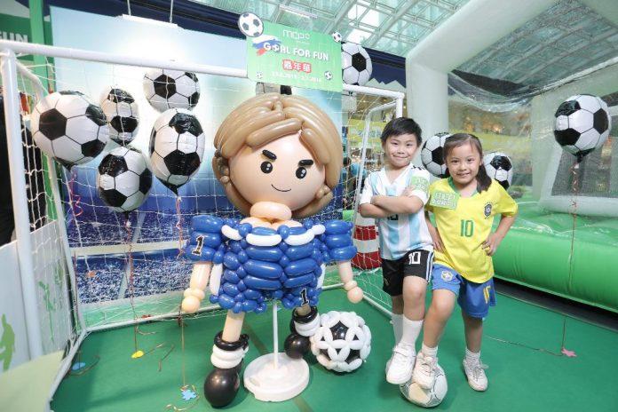MCP Discovery - Goal For Fun Carnival - football